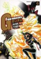超級!機動武闘伝Gガンダム(6)