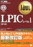 Linux教科書 LPICレベル1 第5版 [ 中島能和 ]