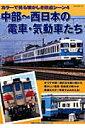 中部?西日本の電車・気動車たち カラーで見る懐かしき鉄道シーン4 (NEKO MOOK) [ 高橋脩