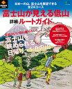 富士山が見える低山詳細ルートガイド 日本一の山を展望できる全24コース (エイムック