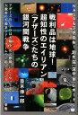 戦利品は地球!超知性のエイリアン〈アザーズ〉たちの銀河間戦争 NASAも茫然自失!超先端「深宇宙」レポート (超☆はらはら)