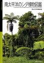 南太平洋のシダ植物図鑑 [ 国立科学博物館 ]