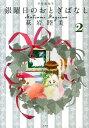 銀曜日のおとぎばなし(2) [ 萩岩睦美 ]
