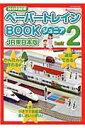 ペーパートレインBOOKジュニア(2)2012年改訂版 JR東日本版 (オレンジページムック)