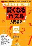 賢くなるパズル入門編(2) [ 宮本哲也 ]