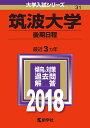 筑波大学(後期日程)(2018) (大学入試シリーズ)