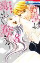 野獣は激しく奪う 8 (花とゆめコミックス) 水谷京子