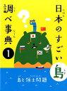 日本のすごい島調べ事典(1巻) 島と領土問題