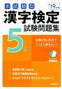 本試験型 漢字検定5級試験問題集 '19年版 成美堂出版編集部