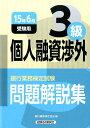 個人融資渉外3級(2015年6月受験用) [ 銀行業務検定協会 ]