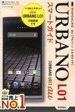 au URBANO L01スマートガイド [ リブロワークス ]