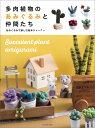 RoomClip商品情報 - 多肉植物のあみぐるみと仲間たち あみぐるみで楽しむ絵本ジャーニー (タツミムック)