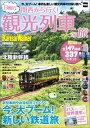 関西から行く!日帰り観光列車の旅 新型車両続々!今、大ブームの新しい鉄道旅へ (ウォーカームック)