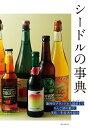 シードルの事典 海外のブランドから国産まで りんご酒の魅力、文化、生産者を紹介 [