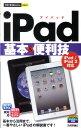 iPad基本&便利技 iPad/iPad 2対応 (今すぐ使えるかんたんmini) [ 技術評論社 ]