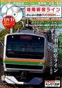 湘南新宿ライン E231系の前面展望(逗子?宇都宮)と各路線の全容 (メディアックスMOOK みんな