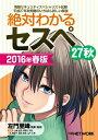 絶対わかるセスペ27秋(2016年春版) [ 左門至峰 ]