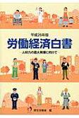 労働経済白書(平成26年版) [ 厚生労働省 ]
