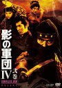 影の軍団4 COMPLETE DVD 弐巻 千葉真一