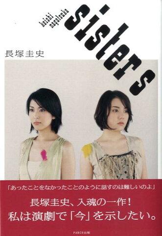 Sisters [ 長塚圭史 ]