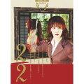 夜会 VOL.17 2/2【Blu-ray】