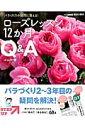 ローズレッスン12か月Q&A [ 小山内健 ]