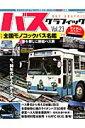 バスグラフィック(vol.23) 全国モノコックバス名鑑 (NEKO MOOK)