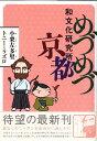 めづめづ和文化研究所京都 [ 小栗左多里 ]