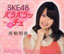 SKE48パラパラッチュ・高柳明音 ([テキスト])