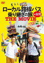 ���[�J���H��o�X���p���̗� THE MOVIE [ ����z�� ]