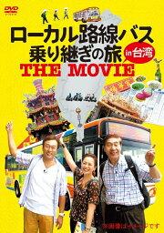 ローカル路線バス乗り継ぎの旅 THE MOVIE [ <strong>太川陽介</strong> ]