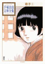 奇子(1)