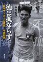 徳は孤ならず 日本サッカーの育将今西和男 [ 木村元彦 ]