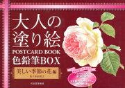 大人の塗り絵POSTCARD BOOK色鉛筆BOX(美しい季節の花編)