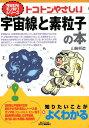 トコトンやさしい宇宙線と素粒子の本 (今日からモノ知りシリーズ) [ 山崎 耕造 ]