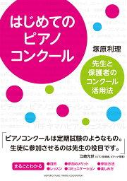 はじめてのピアノコンクール 〜先生と保護者のコンクール活用法〜 [ 塚原 利理 ]