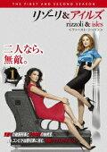 リゾーリ&アイルズ <ファースト・シーズン> Vol.1