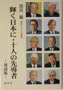 輝く日本に・十人の先導者
