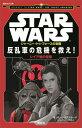 STAR WARS ジャーニー・トゥ・フォースの覚醒 反乱軍の危機を救え! レイア姫の冒険 [...