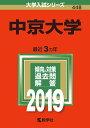 中京大学(2019) (大学入試シリーズ)