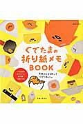 ぐでたまの折り紙メモBOOK (生活シリーズ) [ サンリオ ]...:book:17520452