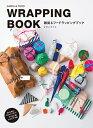 雑貨&フード ラッピングブック 身近な素材と色合わせで楽しむ アイテム別アイデア150