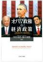 オバマ政権の経済政策 リベラリズムとアメリカ再生のゆくえ [ 河音 琢郎 ] - 楽天ブックス