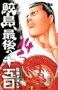 鮫島、最後の十五日(14) (少年チャンピオンコミックス) [ 佐藤タカヒロ ]