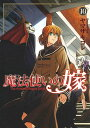 魔法使いの嫁(10) (ブレイドコミックス) [ ヤマザキコレ ]