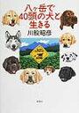 八ケ岳で40頭の犬と生きる [ 川股昭彦 ]