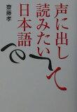 日本朗读[声に出して読みたい日本語 [ 齋藤孝(教育学) ]]