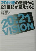 『20世紀の教訓から21世紀が見えてくる 』