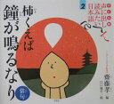 子ども版 声に出して読みたい日本語(2)