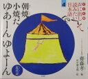 子ども版 声に出して読みたい日本語(4) 朝焼小焼だ ゆあーんゆよーん